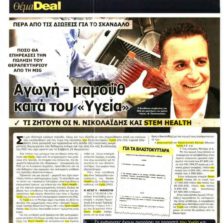 ΥΠΟΘΕΣΗ STEM HEALTH HELLAS S.A